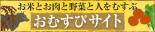 02お米と野菜の交流サイト